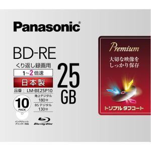 パナソニック 録画用2倍速ブルーレイディスク25GB(書換型)10枚パック LM-BE25P10