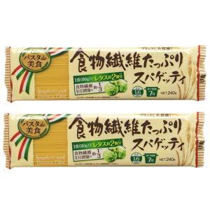 アウトレット奥本製粉 食物繊維たっぷりスパゲティ 1セット(240g×2袋)