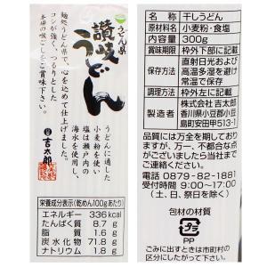 アウトレット吉太郎 うどん県讃岐うどん 1セット(300g×3袋)|y-lohaco|02