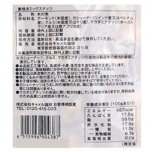 カルディコーヒーファーム オリジナル 素焼きミックスナッツ 230g 1袋|y-lohaco|02