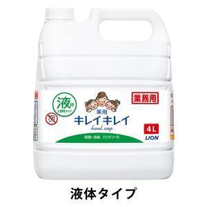 キレイキレイ 薬用液体ハンドソープ 業務用4L  液体タイプ  ライオン LOHACO PayPayモール店