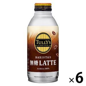 缶コーヒー伊藤園 タリーズコーヒー BARISTA'S LATTE 無糖カフェラテ ボトル缶 370ml ホット&コールド兼用 1セット(6缶)|y-lohaco