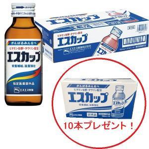 試供品10本プレゼントエスカップ 100mL 50本+10本 エスエス製薬 栄養ドリンク|y-lohaco