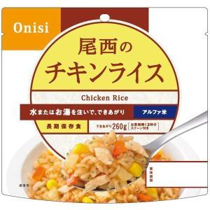 非常食 尾西のごはん(アルファ米) チキンライス 1101SE 1セット(3食入) 尾西食品