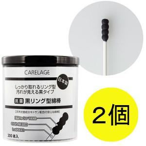 CARELAGE(ケアレージュ) 抗菌黒リング綿棒 200本入 1セット(2個) 山洋
