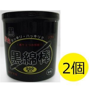 COCORO 黒綿棒 200本入 1セット(2個)