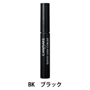 CANMAKE(キャンメイク) クイックラッシュカーラー BK(ブラック) 井田ラボラトリーズ
