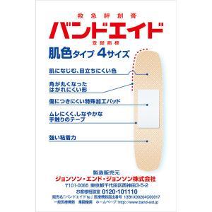 バンドエイド(R) 肌色タイプ4サイズ 50枚入 ジョンソン・エンド・ジョンソン y-lohaco 03