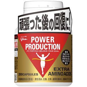 パワープロダクション エキストラアミノアシッド 200粒 江崎グリコ アミノ酸 サプリメント