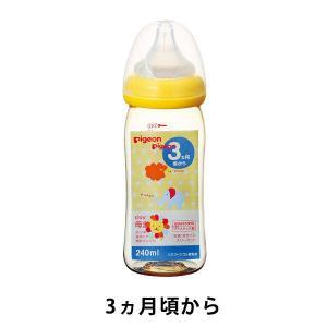 ピジョン 母乳実感哺乳びん プラスチック アニマル 240ml 1個|y-lohaco