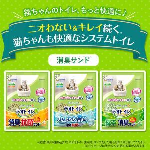 箱売り デオトイレ 1週間消臭・抗菌サンド 4L 4袋 ユニ・チャーム y-lohaco 03