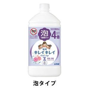 キレイキレイ 薬用泡ハンドソープ フローラルソープの香り 詰替用 800ml 泡タイプ ライオン|y-lohaco