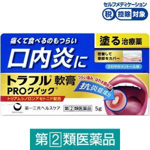 指定第2類医薬品トラフル軟膏PROクイック 5g 第一三共ヘルスケア★控除★