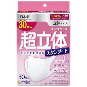 超立体マスクスタンダード 小さめサイズ 3層式 1箱(30枚入) 日本製 ユニ・チャーム 小さめ 日本製 y-lohaco