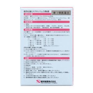 第3類医薬品酸化マグネシウムE便秘薬 90錠 健栄製薬|y-lohaco|02