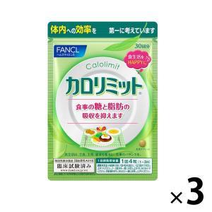 カロリミット 約90回分(徳用3袋セット 360粒) ファンケル 機能性表示食品 ダイエットサプリメント|y-lohaco