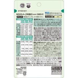カロリミット 約90回分(徳用3袋セット 360粒) ファンケル 機能性表示食品 ダイエットサプリメント y-lohaco 02
