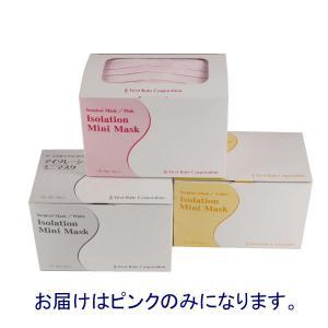 アイソレーション ミニマスク ピンク 3層式 1箱(50枚入) ファーストレイト 小さめ|y-lohaco