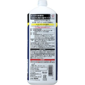 CHARMY Magica(チャーミーマジカ) 除菌プラス レモンピール 詰め替え 大型 950ml 1個 食器用洗剤 ライオン y-lohaco 02