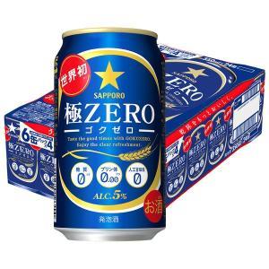サッポロビール サッポロ 極ZERO 350ml 24缶|y-lohaco