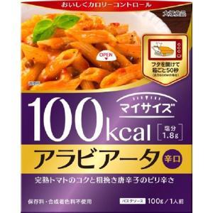 100kcal マイサイズ アラビアータ 1食 大塚食品
