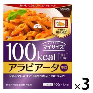 100kcal マイサイズ アラビアータ 1セット(3食入) 大塚食品