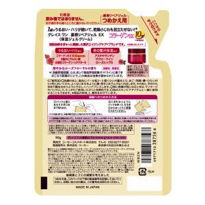 グレイスワン 濃潤リペアジェルEX 詰替 90g(オールインワンジェル) コーセーコスメポート|y-lohaco|02