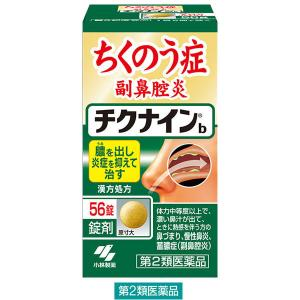 チクナインb 56錠 小林製薬 第2類医薬品