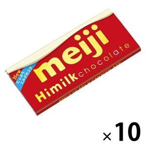 バレンタイン2020 明治 ハイミルクチョコレート 10枚