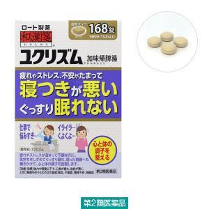 和漢箋(わかんせん)ユクリズム 168錠 ロート製薬 漢方薬 加味帰脾湯(かみきひとう) 貧血 不眠...