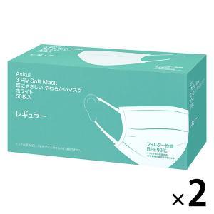 耳にやさしいやわらかマスク レギュラー ホワイト 1セット(50枚入×2箱) アスクル
