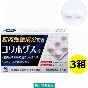 コリホグス 16錠 3箱セット 小林製薬指定第2類医薬品 y-lohaco