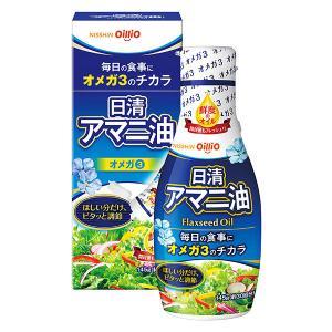日清オイリオ 日清アマニ油 フレッシュキープボトル 145g