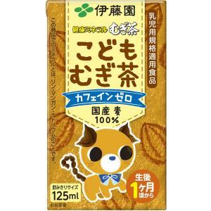 伊藤園 健康ミネラルむぎ茶 こどもむぎ茶 125ml 1箱(36本入:3本入×12パック)