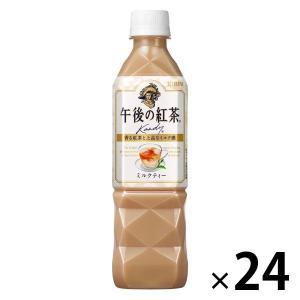 キリンビバレッジ 午後の紅茶 ミルクティー 500ml 1箱(24本入)