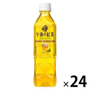 キリンビバレッジ 午後の紅茶 レモンティー 500ml 1箱(24本入)