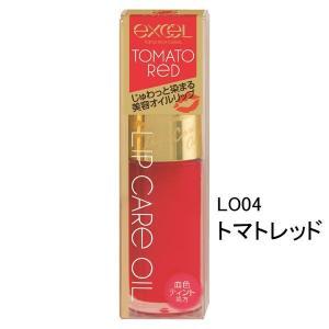 サナ excel(エクセル) リップケアオイル LO04(トマトレッド) 常盤薬品工業