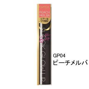 サナ excel(エクセル) スリークグロウリップ GP04(ピーチメルバ) SPF21 PA++ ...