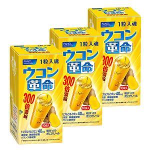 ウコン革命 徳用セット 30回分 1箱(10袋入り)×3 ファンケル ウコンサプリメント|y-lohaco