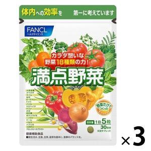 満点野菜 徳用タイプ 約90日分(450粒) ファンケル 美容サプリメント|y-lohaco