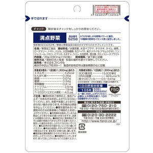 満点野菜 徳用タイプ 約90日分(450粒) ファンケル 美容サプリメント|y-lohaco|03