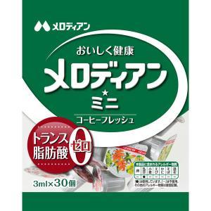 メロディアン メロディアン・ミニ 3ml 1袋(30個入)コーヒーミルク