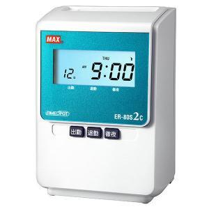 アウトレットマックス タイムレコーダー ER-80S2C 1台 (電波時計なし)