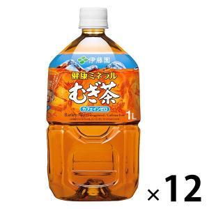 伊藤園 健康ミネラルむぎ茶 1L 1箱(12本入)