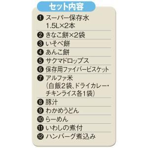 5年保存食バラエティセット(3日分) 1セット 東京都葛飾福祉工場|y-lohaco|02