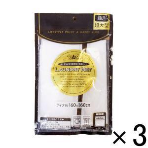 アウトレット洗濯ネット 超大型角形 細目 32444 1セット(3個入) 不二貿易