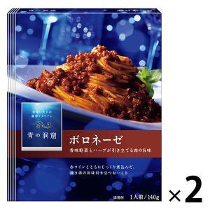 日清フーズ 青の洞窟 香味野菜とハーブ引き立つボロネーゼ 140g 1セット(2袋入)