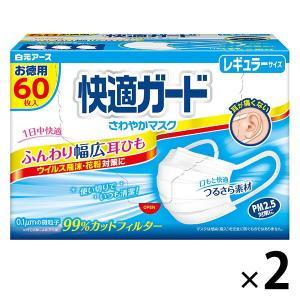 快適ガード さわやかマスク ふつうサイズ お徳用 1セット(60枚入×2箱) 白元アース|y-lohaco