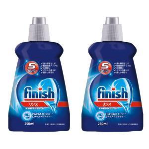 フィニッシュ リンス 250ml  食洗機用仕上げ剤  1セット(2個入)