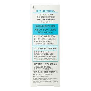 ソフィーナボーテ 高保湿 30g SPF50+ PA++++|y-lohaco|04